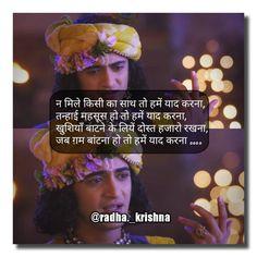Radha Krishna Love Quotes, Krishna Radha, Sad Love, Sanskrit, Lord Shiva, True Words, Me Quotes, Funny Jokes, Bollywood