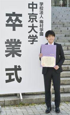 中京大大学院の修了式を終え、報道陣に学位取得の証書を見せる小塚崇彦 =19日、名古屋市
