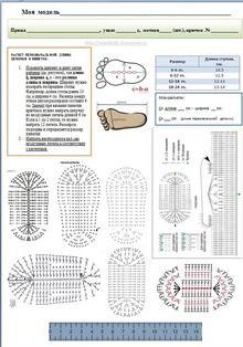 Шаблон для вязания пинеток  для начинающих (можно скачать)