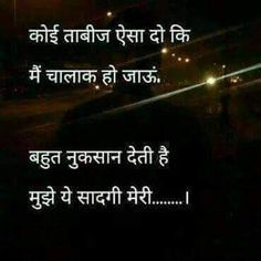 we post and share Hindi Shari images and videos. People Quotes, True Quotes, Best Quotes, Motivational Quotes, Inspirational Quotes, Dream Quotes, Qoutes, Hindi Words, Hindi Quotes On Life