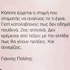 Γιάννης Πολίτης Advice Quotes, Me Quotes, Poetry Quotes, Wisdom Quotes, Teaching Quotes, Clever Quotes, Greek Words, Simple Words, Greek Quotes