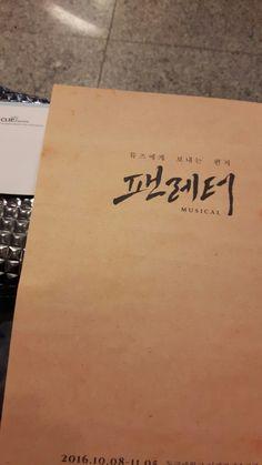 팬레터 동국대이해랑예술극장 20161016