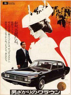 TOYOTA トヨタ クラウン 1972