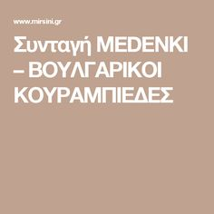 Συνταγή MEDENKI – ΒΟΥΛΓΑΡΙΚΟΙ ΚΟΥΡΑΜΠΙΕΔΕΣ Sweets, Bread, Recipes, Sweet Pastries, Goodies, Rezepte, Breads, Baking, Candy