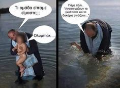 Beach Photography, Just For Laughs, Greece, Funny Pictures, Jokes, Faith, Humor, Movie Posters, Meme