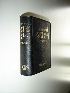 Small Korean Bible NKRV / New Korean Revised Bible / Very Small MINI NKR22TH Bible Society, World Languages, Finding God, Word Of God, Korean, Mini, Videos, Korean Language