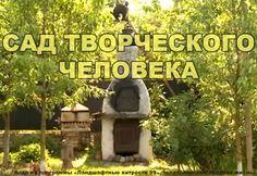 Баня с зеленой крышей, металлические артобъекты, печь посреди сада – это сад Федора Гребенщикова, профессионального архитектора. В 99 выпуске «Ландшафтных хитростей» о растениях говорится мало, зато чудес и странностей в этой программе в более чем достаточно. Кстати, эти «Хитрости» Ирина Белашева ведет босиком… Такое точно надо видеть – смотрите видео на сайте Грин-портал!