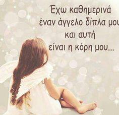 Κορη Cool Words, Wise Words, My Big Love, Collage Vintage, Human Behavior, Mother Quotes, Greek Quotes, Happy Kids, Girl Nursery