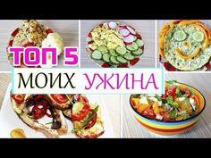 Мои ТОП 5 вариантов для УЖИНА || Что приготовить на УЖИН?★ Простые ПП рецепты - YouTube