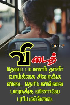 Real Life Quotes, Faith Quotes, Best Quotes, Tamil Motivational Quotes, Birthday Quotes For Best Friend, Best Friends, Tear Drops, Thoughts, October
