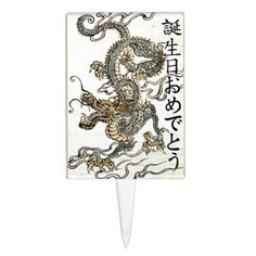 Happy Birthday in Japanese Kanji Script & Dragon Rectangular Cake Pick