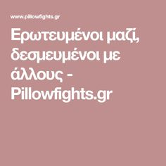 Ερωτευμένοι μαζί, δεσμευμένοι με άλλους - Pillowfights.gr