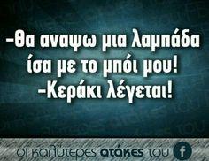 Funny Greek Quotes, Sarcasm, Satire