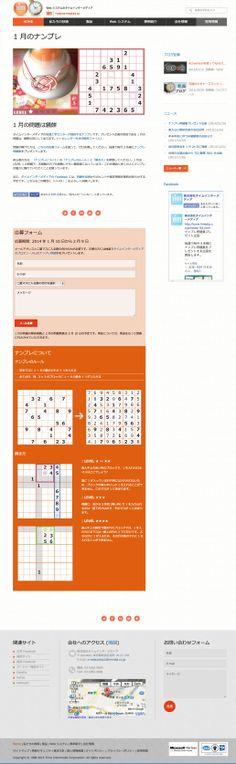http://www.timedia.co.jp/puzzle/ - 1 月の問題は鏡餅  タイムインターメディアの知識工学センターが提供するナンプレです。プレゼント企画の初回である 1 月の問題は、鏡餅の形にしてあります。(→ カレンダー付き印刷用ファイル)  問題が解けた方は、こちらの応募フォームを使って、ぜひ応募してください。抽選で毎月 3 名様にナンプレ問題集をプレゼントします。