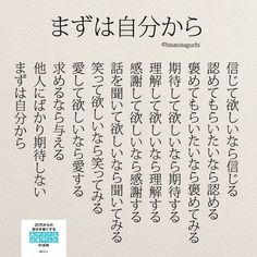 いいね!2,056件、コメント15件 ― @yumekanau2のInstagramアカウント: 「まずは自分から . . . #まずは自分#与える#詩 #ポエム#自己啓発#人間関係 #会話#コミュニケーション #夫婦#子育て#言葉」
