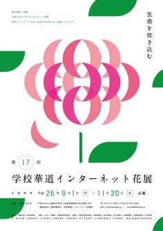 「第17回学校華道インターネット花展」のポスターデザイン 入選 Design : Ryo Kuwabara