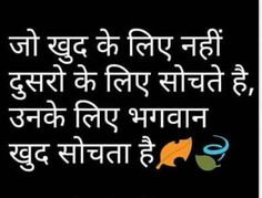 Hindi Qoutes, Love Quotes In Hindi, Quotations, Desi Quotes, Bhagavad Gita, Punjabi Quotes, Life Thoughts, Old Quotes, Good Morning Images