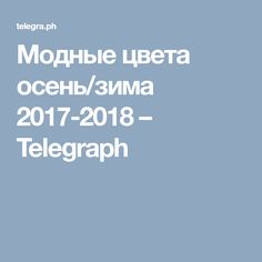 Модные цвета осень/зима 2017-2018 – Telegraph