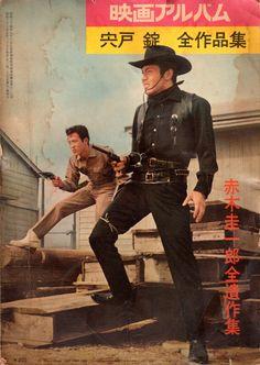 Finger Five! — Jo Shishido as a gunslinging cowboy