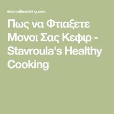 Πως να Φτιαξετε Μονοι Σας Κεφιρ - Stavroula's Healthy Cooking Math Equations