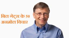 Bill Gates Quotes in Hindi Font – बिल गेट्स के 50 अनमोल विचार
