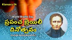 Important Days In December, Days In September, World Braille Day, Today In History, Telugu, Celebrations