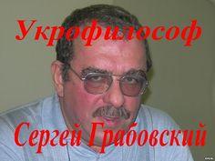 Укрофилософ Сергей Грабовский - YouTube