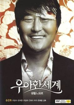 the show must go on= dal-su oh + kang-ho song