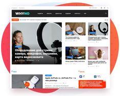 whyno.today – это сайт с полезными обзорами товаров, чтобы облегчить выбор при покупке Shopping