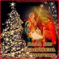 Christmas Ecards, Christmas Wishes, Merry Christmas, Greek Christmas, E Cards, Christmas Pictures, Christianity, Good Morning, Prayers