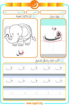 حرف الفاء المستوى الأول تحتوي ثلاثة تمارين 1 تخطيط الحرف بشكل كبير 2 تلوين الرسمة التي تحتوي الحرف 3 كتابة الحرف عدة مرات متكررة للتدريب عليه