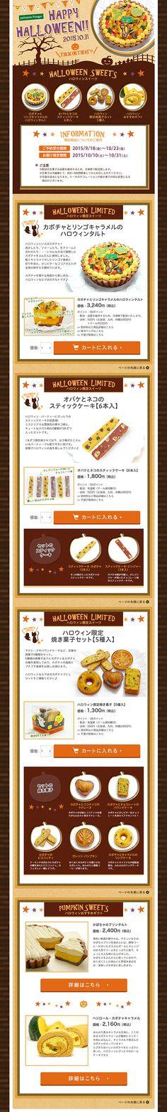 ランディングページ LP HAPPY HALLPWEEN|和菓子・洋菓子・スイーツ|自社サイト