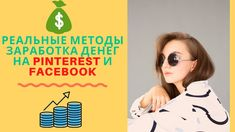 Заработка денег в интернете. Pinterest и Facebook Internet Marketing, Business, Online Marketing, Store, Business Illustration