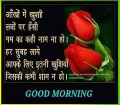 Quotes on Love in Hindi: Good Morning Image Good Morning Flowers Quotes, Good Morning Wishes Quotes, Good Night Flowers, Good Morning Beautiful Quotes, Good Morning Inspirational Quotes, Morning Greetings Quotes, Good Thoughts Quotes, Good Morning Messages, Good Night Quotes