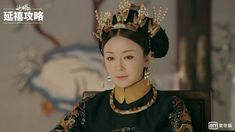 Empress Xiaoxianchun (Qin Lan) looks elegant and gorgeous with pearl jewellery in the Story of Yanxi Palace episode Qing Dynasty drama)… Film China, China Dolls, Qing Dynasty, Chinese Culture, Hair Piece, Hair Jewelry, Modern Fashion, Traditional Outfits, Actors & Actresses