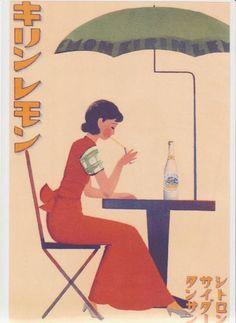 The Kimono Gallery Vintage Advertising Posters, Old Advertisements, Vintage Ads, Vintage Posters, Vintage Graphic, Love Design, Retro Design, Identity, Japanese Poster