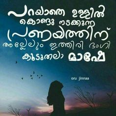 Malayalam Quotes, Love U Forever, Couple Illustration, True Facts, Love Letters, True Quotes, Blouse Designs, Feel Good, Typography