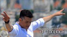 Giorgos Daskalakis - Ti Travao ( New Official Single 2014 )