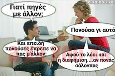 Greek Quotes, Psychology, Laughter, Funny Pictures, Friendship, Funny Quotes, Jokes, Lol, Humor