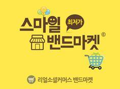 """""""비밀공구마켓"""" 좋은물건 최저가로 구매하세요~^^"""