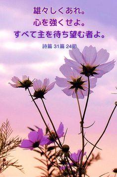 Psalm 31:24〈†旧約聖書†〉 詩篇31:24 雄々しくあれ。心を強くせよ。すべて主を待ち望む者よ。
