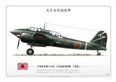 "Kawasaki Ki-45 type 2 Toryu (屠龍, ""Dragon Slayer"")"