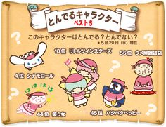 30th Sanrio Character Ranking (Voting period:2015/5/10 - 6/15) Please vote for Little Twin Stars(Kiki&Lala)!