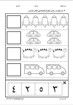 عد alphabet worksheets, preschool worksheets, preschool printables, baby ed Preschool Learning Activities, Preschool Printables, Kindergarten Worksheets, Arabic Alphabet Letters, Arabic Alphabet For Kids, Arabic Handwriting, Arabic Lessons, Math Work, Arabic Language