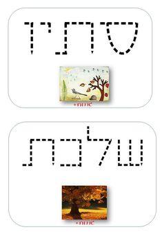 Walnut Bread Recipe, Seasons Worksheets, Hebrew School, Diy Nails, Chen, Autumn, Activities, Education, Mom