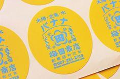 Maniackers Design | Graphic Design | グラフィックデザイン                                                                                                                                                                                 もっと見る Japan Design, Typographie Logo, Branding Design, Logo Design, Pop Stickers, Name Card Design, Japan Logo, Typo Logo, Japanese Graphic Design