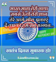 Independence Day Happy Independence Day Status, Hindi Quotes Images, Status Quotes