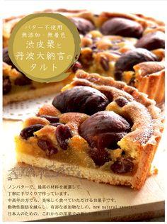 Japanese Chestnut Tart