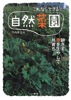 これならできる!自然菜園―耕さず草を生やして共育ち   竹内 孝功 https://www.amazon.co.jp/dp/4540101978/ref=cm_sw_r_pi_dp_x_X7B9zbKGBRQTJ