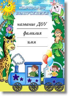 Портфолио выпускника детского сада.(рус и укр)
